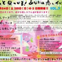 Moonhealイベント