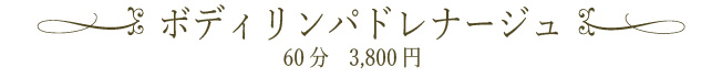 ボディリンパドレナージュ 3,800円
